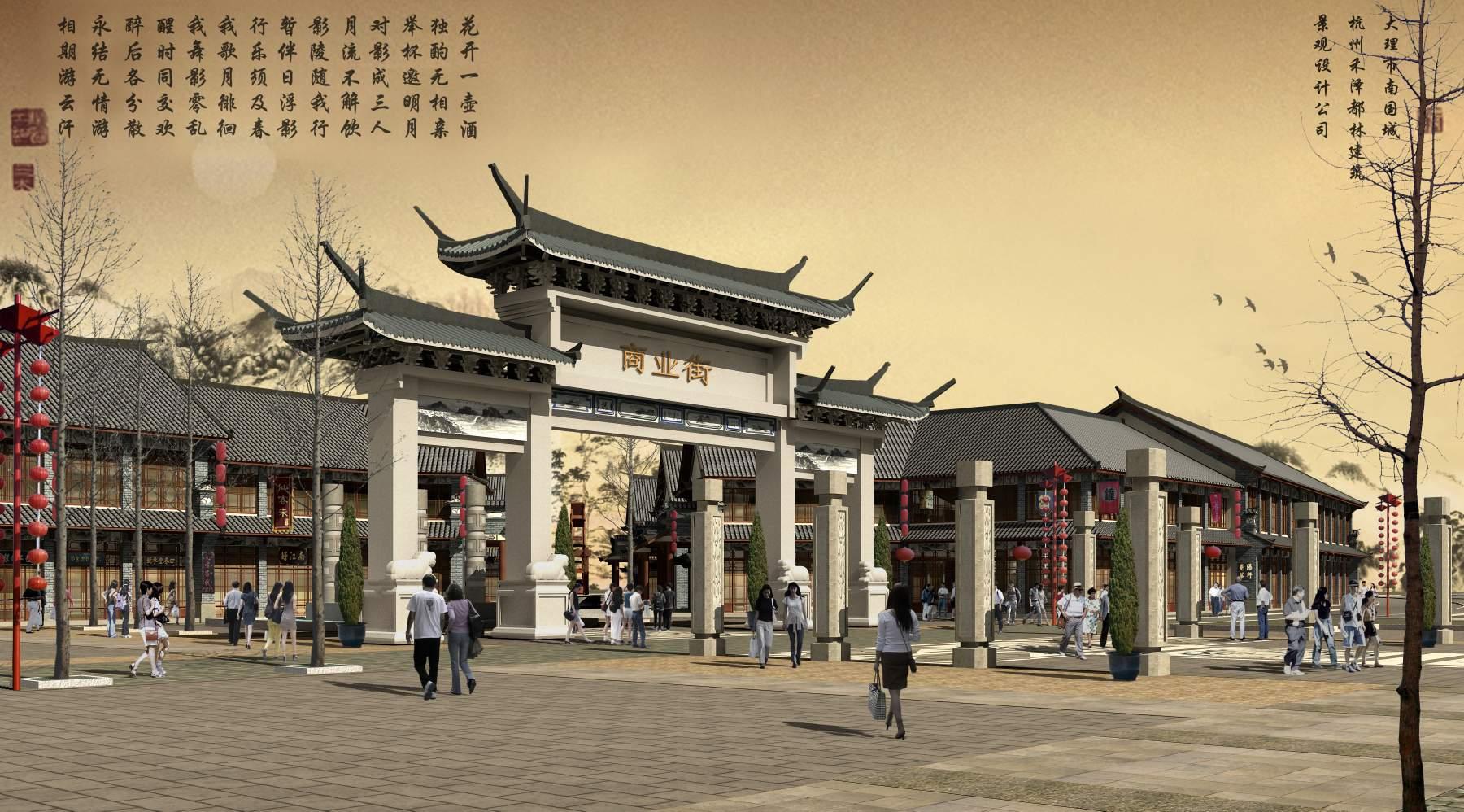 中式商业街