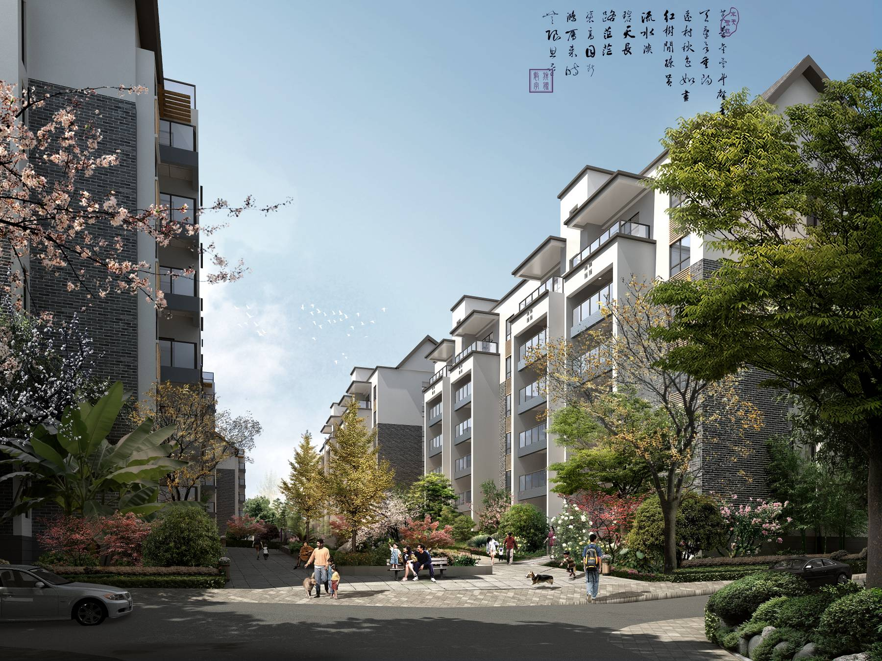 新中式花园洋房