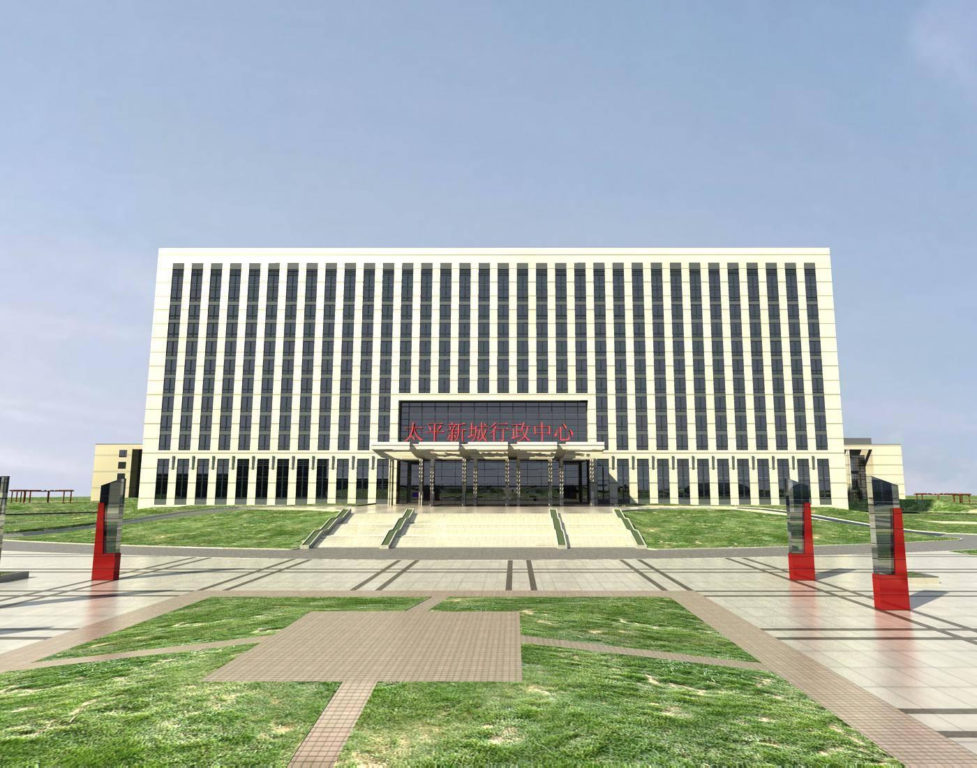 现代行政中心