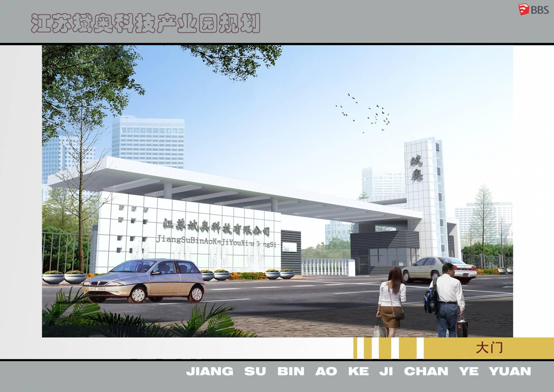 现代工厂入口及传达室