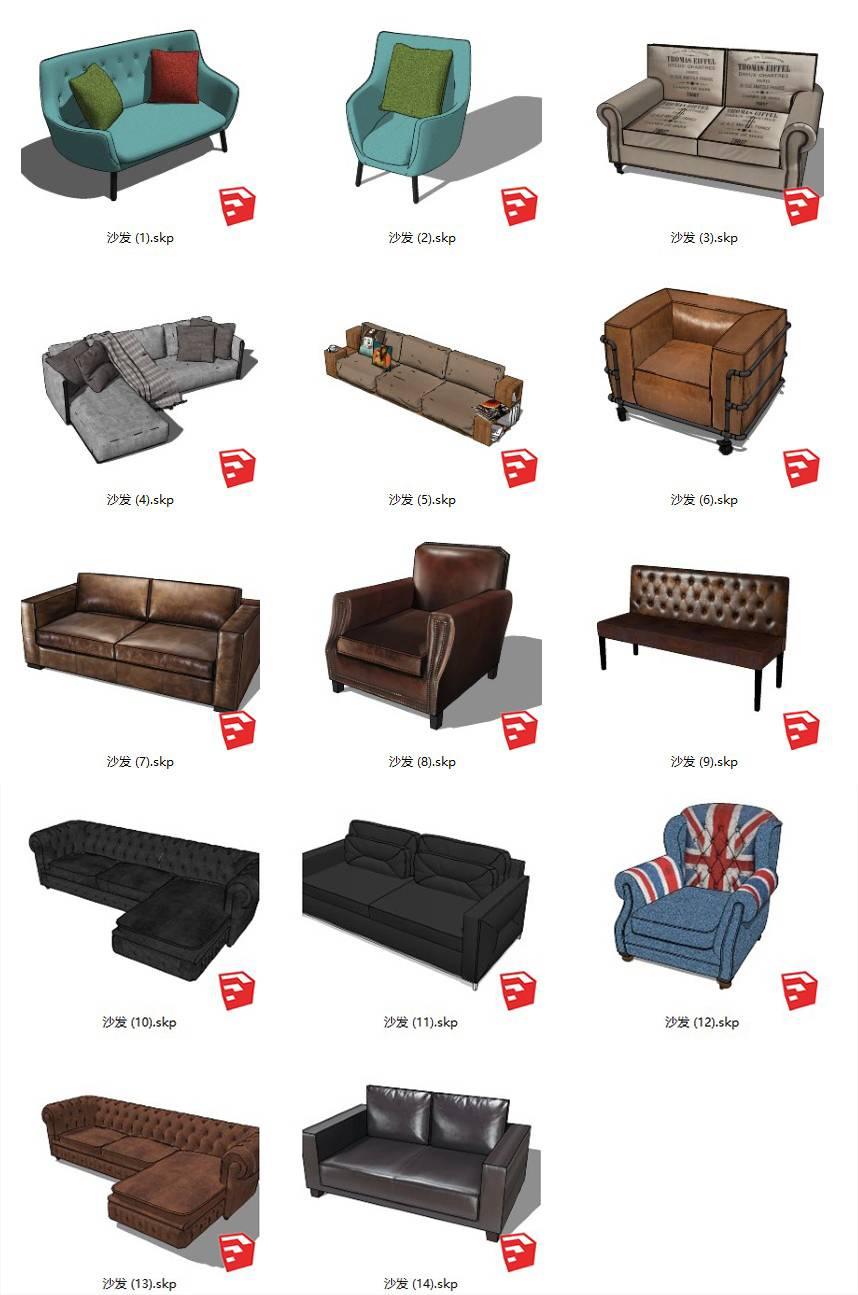 (Loft工业风)沙发 14个